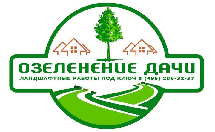 Ландшафтный дизайн под ключ в Москве и Московской области